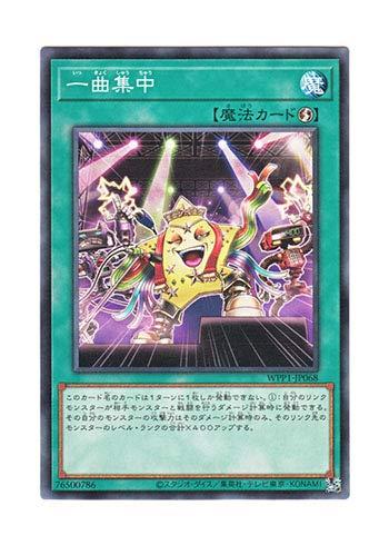 遊戯王 日本語版 WPP1-JP068 Star Power!! 一曲集中 (ノーマル)
