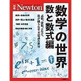 数学の世界 数と数式編 (ニュートン別冊)