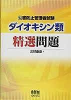 51fhAhu5V1L. SL200  - 公害防止管理者試験