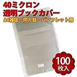 【100枚】 OPP 厚口透明ブックカバー A4ワイド用(雑誌用) 40ミクロン 570x300mm