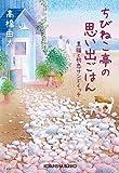 ちびねこ亭の思い出ごはん: 黒猫と初恋サンドイッチ (光文社文庫 た 37-7)