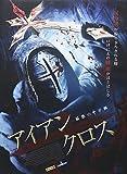 アイアン・クロス 最恐の十字剣[DVD]