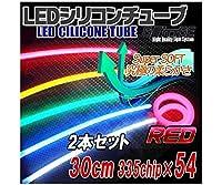 AutoEDGE LEDシリコンチューブ 30cm 赤 2本セット T-CT30R0