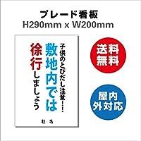 プレート看板 送料無料 進入禁止 立入禁止 通り抜け禁止の表示や警告に使える 関係者以外 注意看板H290xW200mm (裏面テープ加工)