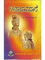Geetha Bhaavadhaare