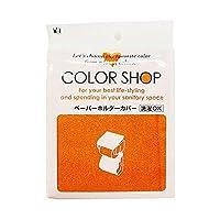 ヨコズナクリエーション COLOR SHOP ペーパーホルダーカバー オレンジ