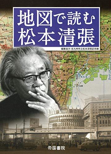 地図で読む松本清張