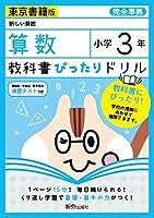 教科書ぴったりドリル 小学3年 算数 東京書籍版(教科書完全対応)