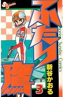 ふたり鷹 (3) (少年サンデーコミックス)