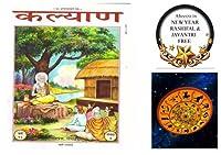 Geeta Press Gorakhpur Kalyan Number 7 Year 13 Book with Ahooza New Year Rashifal and Jayantri Free