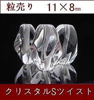 【ハヤシ ザッカ】 HAYASHI ZAKKA 天然石 パワーストーン ハンドメイド素材●デザインビーズ 10ミリ ( クリスタルツイスト) 1粒売り