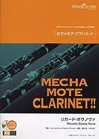 管楽器ソロ楽譜 めちゃモテクラリネット リカードボサノヴァ 模範演奏・カラオケCD付 (WMC-11-006)