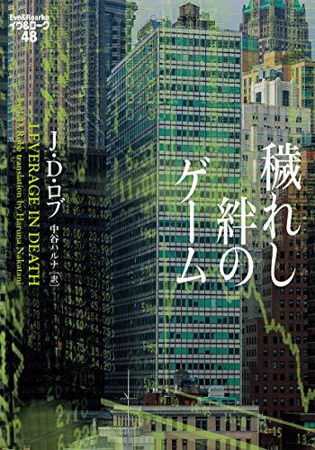 穢れし絆のゲーム イヴ&ローク48 (ヴィレッジブックス)