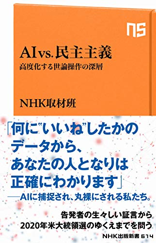 AI vs.民主主義: 高度化する世論操作の深層 (NHK出版新書)