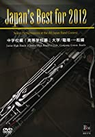 Japan's Best for 2012 初回限定BOXセット [DVD]