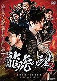 龍虎の理2[DVD]