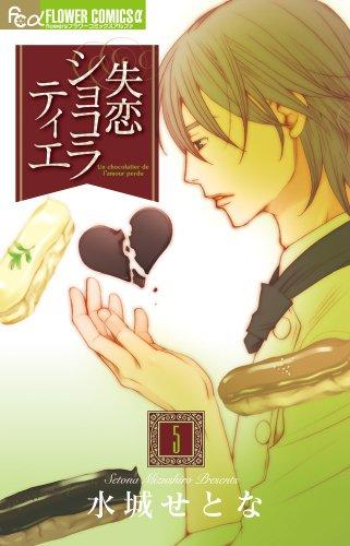 失恋ショコラティエ (5) (フラワーコミックスアルファ)の詳細を見る