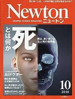 Newton (Newton) 2018 October issue [magazine]