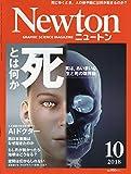 Newton(ニュートン)2018年10月号[雑誌] | |本 | 通販 | Amazon