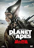 PLANET OF THE APES/猿の惑星[DVD]