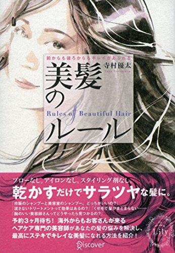 Amazon.co.jp: 前からも後ろからもキレイがあふれる 美髪のルール eBook: 寺村優太: Kindleストア