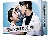 【Amazon.co.jp限定】恋はつづくよどこまでも Blu-ray BOX (※キャンバスミニトートバッグ付き)