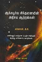 Aakapurva Sinthanayin Adhisaya Aattral