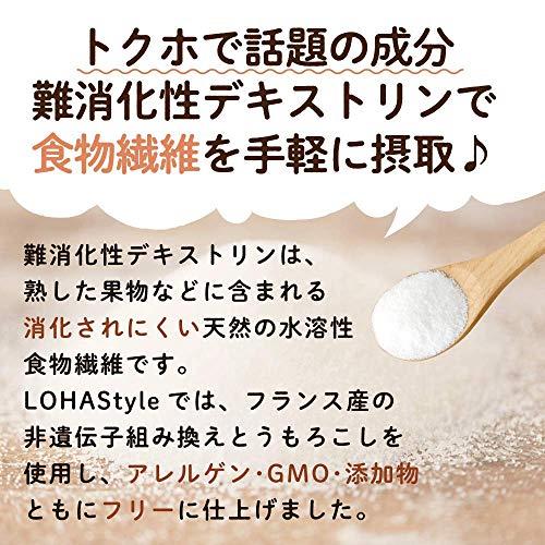 LOHAStyle難消化性デキストリンサラッと溶ける特殊加工(500g約50日分)フランス産とうもろこし(難消化水溶性食物繊維Non-GMO)