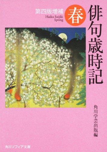 俳句歳時記 第四版増補 春 (角川ソフィア文庫)