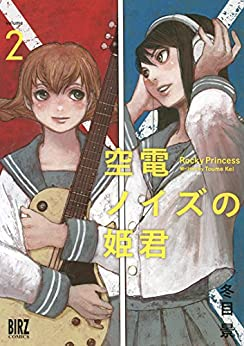 [冬目景]の空電ノイズの姫君 (2) (バーズコミックス)