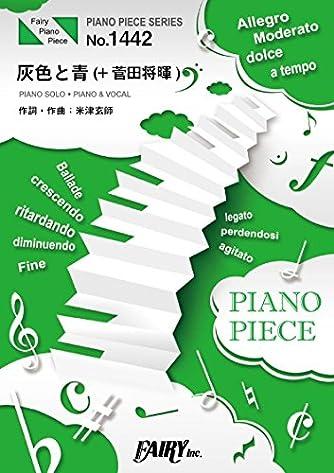 ピアノピースPP1442 灰色と青(+菅田将暉) / 米津玄師 (ピアノソロ・ピアノ&ヴォーカル) ~4thアルバム「BOOTLEG」収録曲 (PIANO PIECE SERIES)
