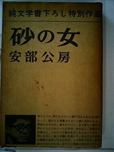 砂の女 (1962年)