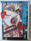 惨劇館 (3) (講談社漫画文庫)