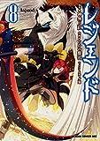 レジェンド コミック 1-8巻セット