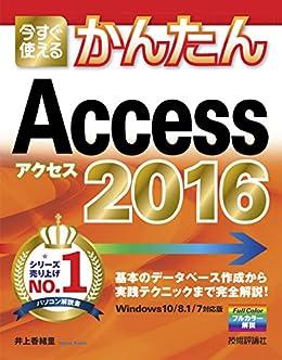 [井上香緒里]の今すぐ使えるかんたん Access 2016