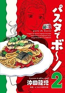 パスタでボ~ノ 2巻 (芳文社コミックス)