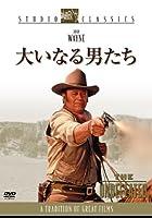 大いなる男たち [DVD]