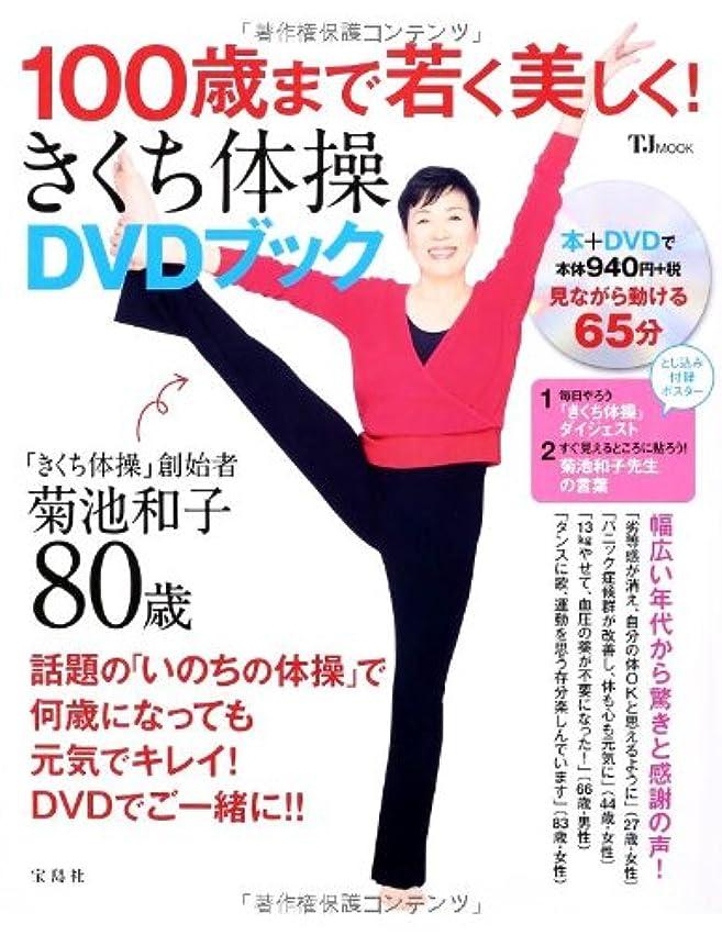 蓋マーチャンダイザー残り物100歳まで若く美しく! きくち体操DVDブック (TJMOOK)