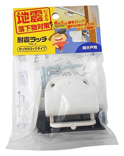 和気産業『耐震ラッチ(KSL-3)』