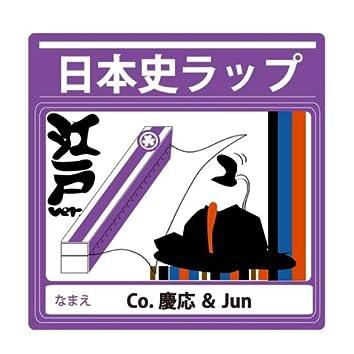 japanse history rap