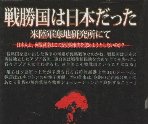 戦勝国は日本だった―米陸軍寒地研究所にて (柏艪舎エルクシリーズ)の詳細を見る
