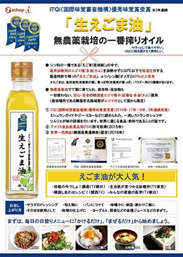 生えごま油165giTQi受賞