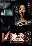 凶悪霊 13本の呪われた投稿映像 Vol.8[DVD]