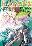 KATANA (13)研がさぬ刀 (あすかコミックスDX)