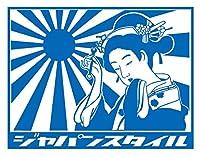 ジャパンスタイル ver.2 (小) 日章旗・旭日旗 ロゴ カッティング ステッカー (26.青)