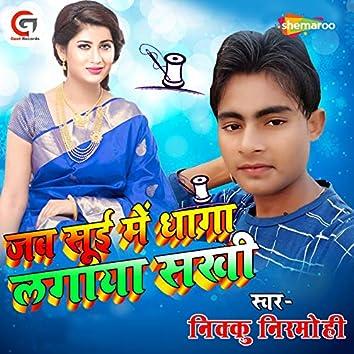 Jab Sui Me Dhaga Lagay Sakhi