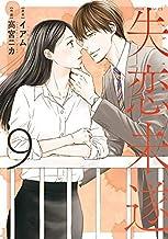 失恋未遂 コミック 1-9巻セット