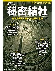 秘密結社 世界を動かし続ける沈黙の集団 (ナショナル ジオグラフィック 別冊)