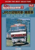 ビコムベストセレクション JRの貨物列車・機関車 EH500 EF200 DF200 EF66-100 EF67 伊那谷のED62 美祢線の石灰石輸送 八高線のDD51[DL-4301][DVD]