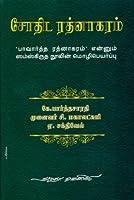 Sodhida Rathnagaram